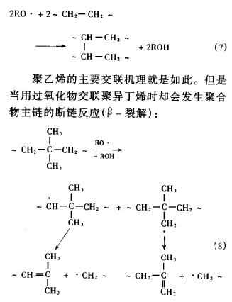 交联分子式