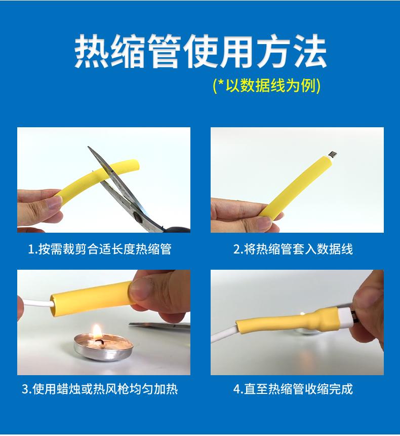 热缩管使用方法