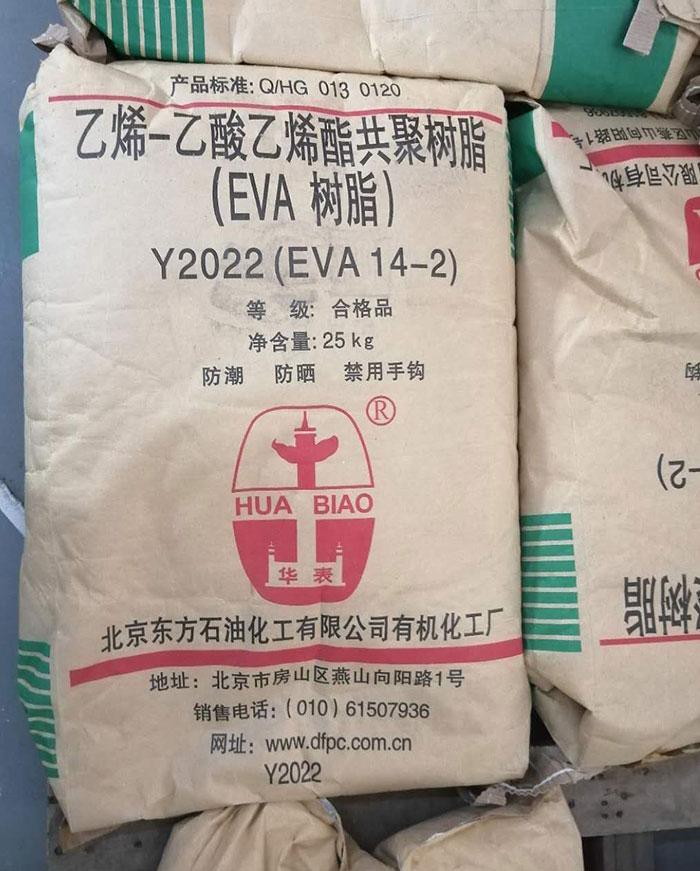 EVA原料