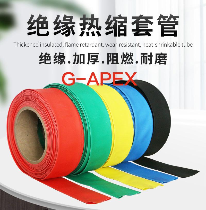 G-APEX热缩管
